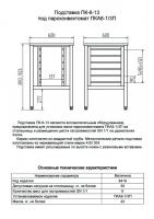 Подставка под мини-пароконвектомат ПК-6-13